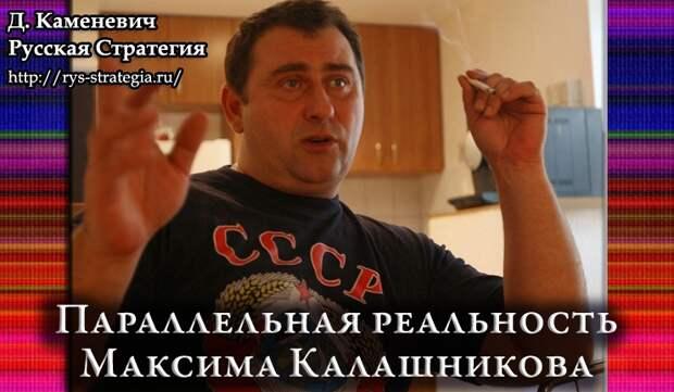 Параллельная реальность Максима Калашникова