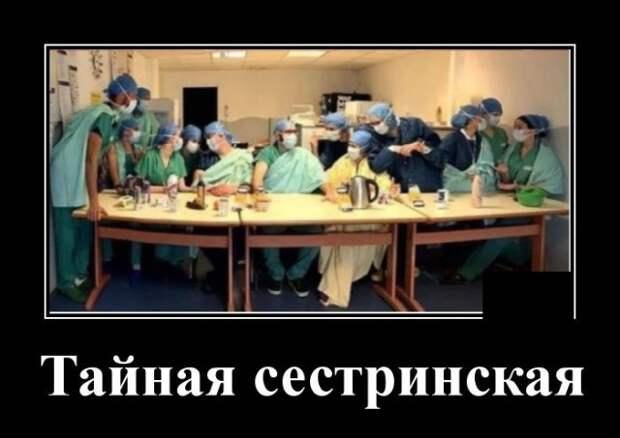 Демотиватор про врачей