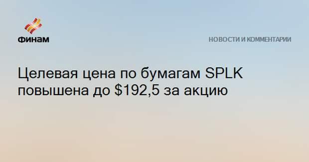 Целевая цена по бумагам SPLK повышена до $192,5 за акцию