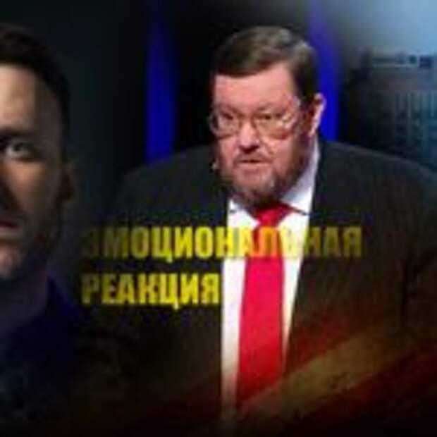 Сатановский пояснил, почему даже с Навальным не выйдет получить «первое блюдо»