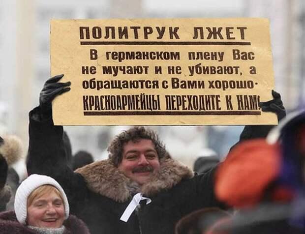 """У """"пятой колонны"""" праздник: США увеличивают поддержку российских либерастов"""