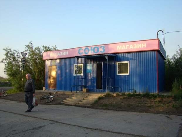 Магазин строгого режима в Красноярском крае