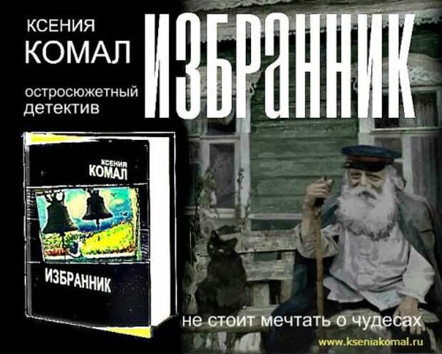 Детективный роман «Избранник» Ксении Комал появится в книжных магазинах
