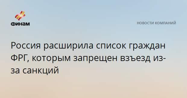Россия расширила список граждан ФРГ, которым запрещен въезд из-за санкций