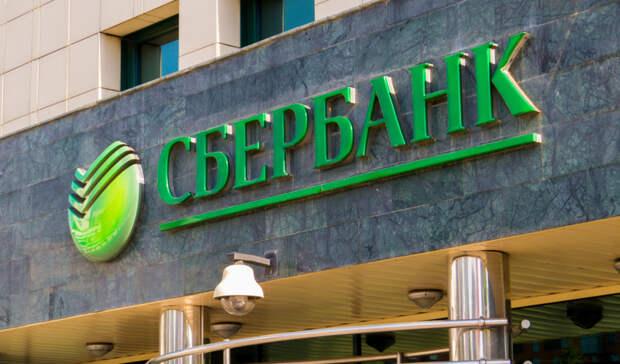 Чистая прибыль Сбербанка в 2020 году превысила прогнозы  и составила 760,3 млрд руб