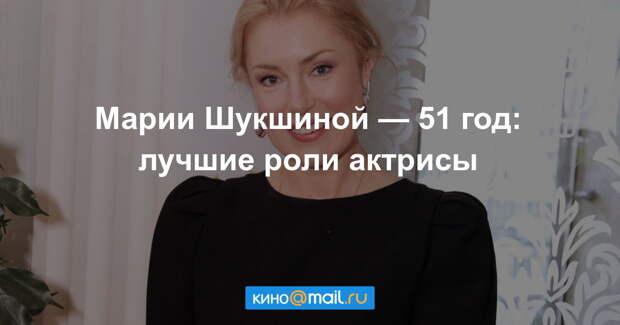От «непутевой» матери до жены мафиози: яркие роли Марии Шукшиной