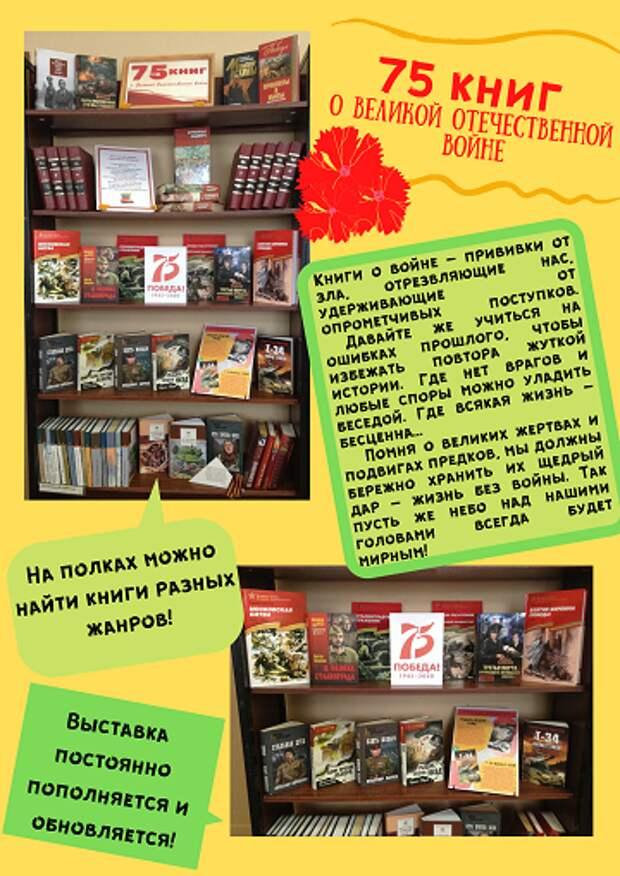 Читайте книги о войне!