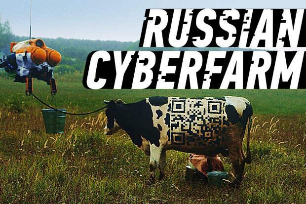 Русская кибердеревня