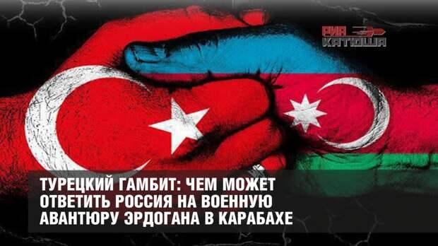 Турецкий гамбит: чем может ответить Россия на военную авантюру Эрдогана в Карабахе
