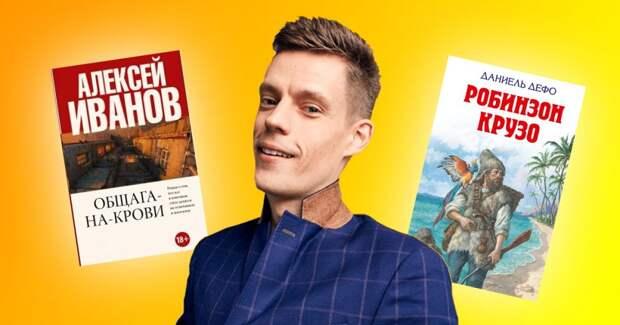 5 любимых книг Дудя, которые он советует прочитать каждому