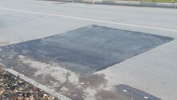 В Подольске отремонтировали аварийный участок дороги после жалобы жительницы