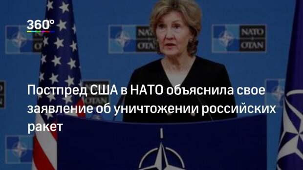 Постпред США в НАТО объяснила свое заявление об уничтожении российских ракет