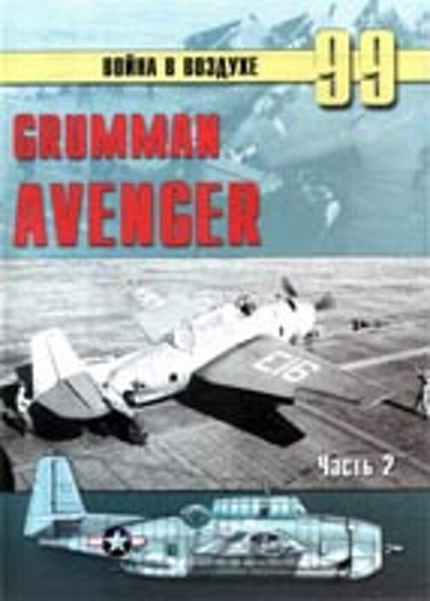 Grumman «Avenger». Часть 2