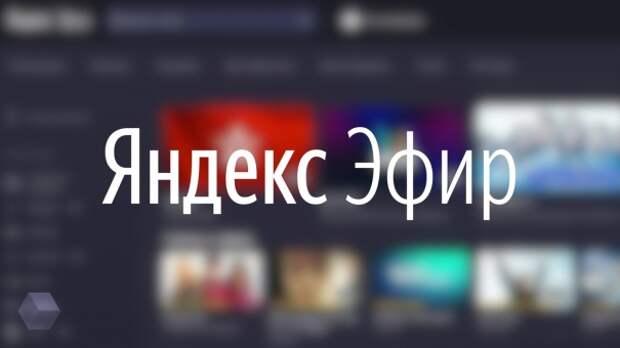 Телеканал «Крым 24» запустил круглосуточное вещание в Яндекс.Эфире
