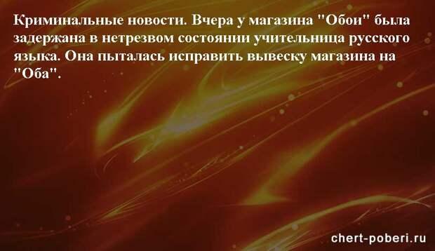 Самые смешные анекдоты ежедневная подборка chert-poberi-anekdoty-chert-poberi-anekdoty-01581112082020-11 картинка chert-poberi-anekdoty-01581112082020-11