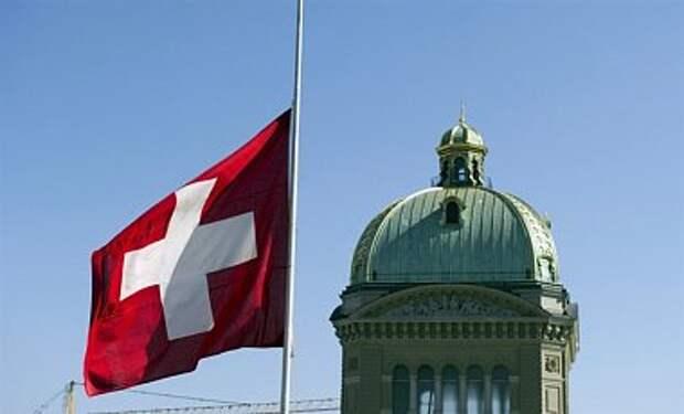 Обнародован список фигурантов, попавших под санкции Швейцарии
