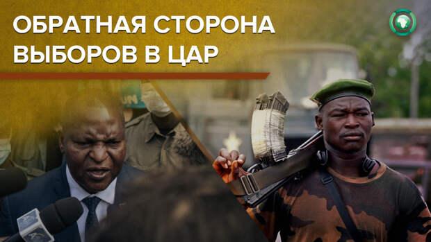 Президент ЦАР осудил вмешательство боевиков и провокации на всеобщих выборах
