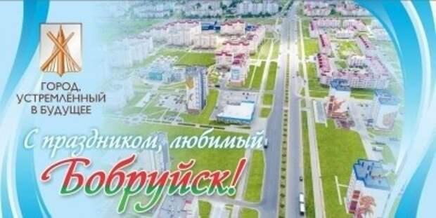 Программа праздничных мероприятий, посвященных 77-годовщине освобождения Бобруйска от немецко-фашистских захватчиков, Дню Нез...