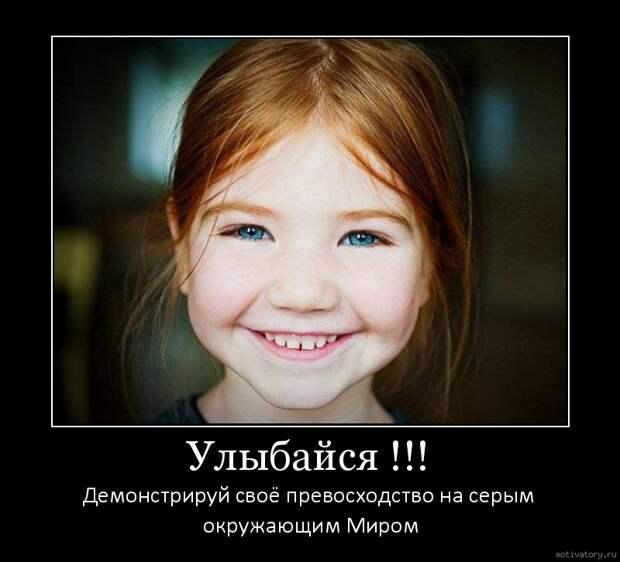 Улыбайся !!!. Мотиваторы