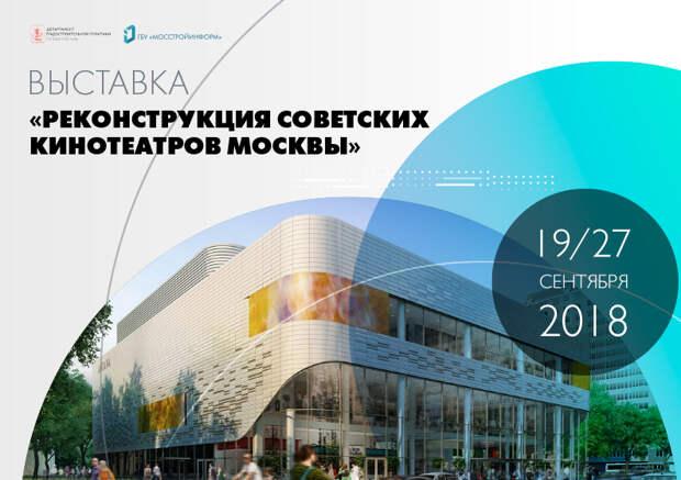 В «Доме на Брестской» обсудят будущее районных кинотеатров столицы