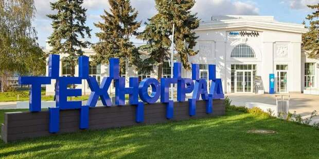 «Техноград» пригласил на курсы по трудоустройству
