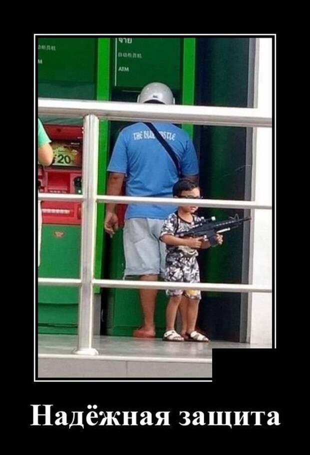 Демотиватор про защиту