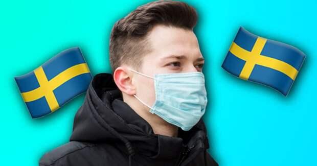 Швеция не вводила карантин и «обязаловку» с масками. Что из этого вышло?