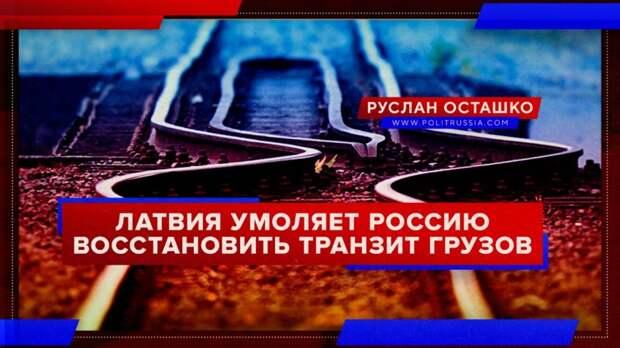 Латвия умоляет Россию восстановить транзит грузов