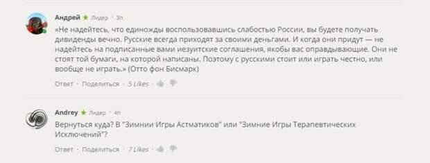 В России цитатой Бисмарка ответили немцу на призыв покориться олипмпиада, Россия, Пхёнчхан, длиннопост, Политика