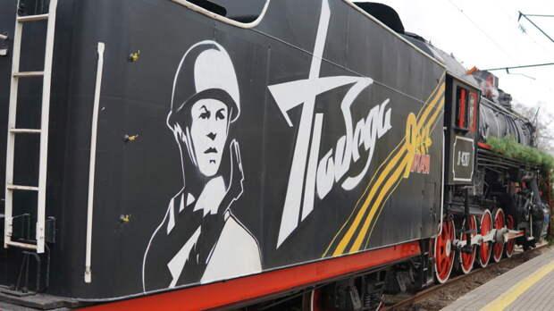 Поезд памяти по маршруту Победы