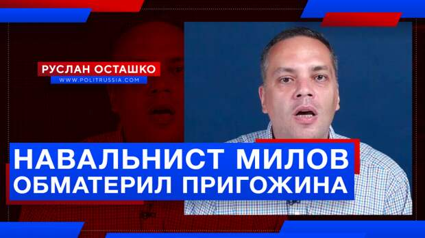 Навальнист Милов обматерил Пригожина и вскоре получит удар рублём