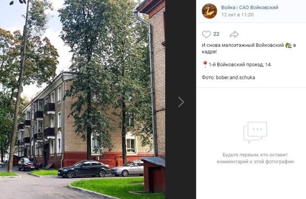 Фото дня: архитектура Войковского района