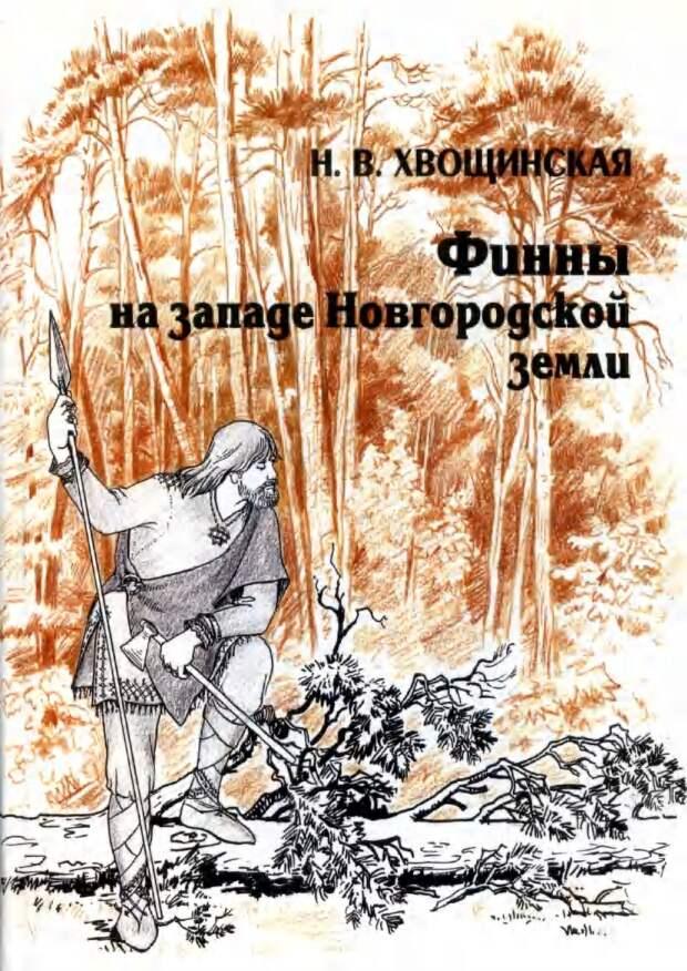 Финны на западе Новгородской земли