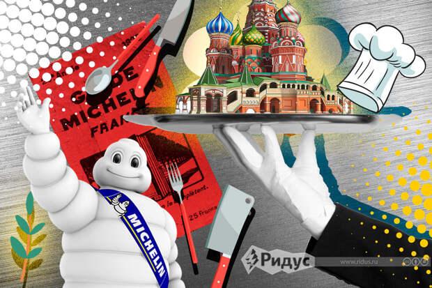 Помогутли московским ресторанам «мишленовские звезды»
