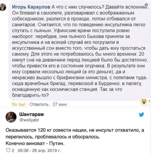 Пиар на коме. Психиатр не поверил в рандеву Быкова с Богом во время болезни