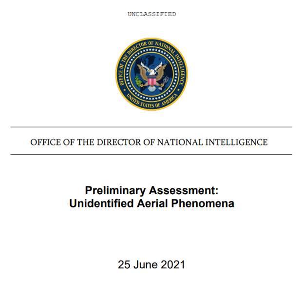 Американский Отчет «о неопознанных явлениях»