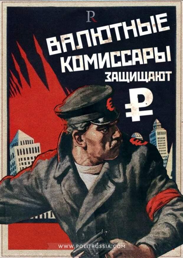 """""""Валютные комиссары"""" защищают рубль"""