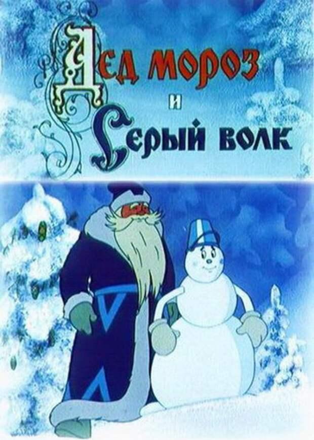 Дед мороз и серый Волк.