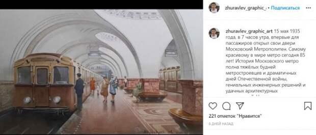 На ретропоезде до «Сокола»: московский художник творчески поздравил метрополитен с 85-летием