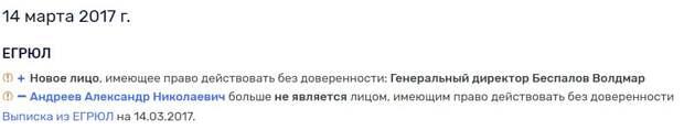 Деревянко приведет к «деревянным» Снегурова?