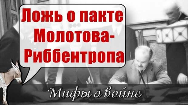 Ложь о пакте Молотова-Риббентропа | Уши машут ослом (75)