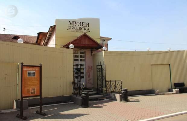 «Парки Ижевска» получили предложение инвестора о реконструкции Генеральского дома