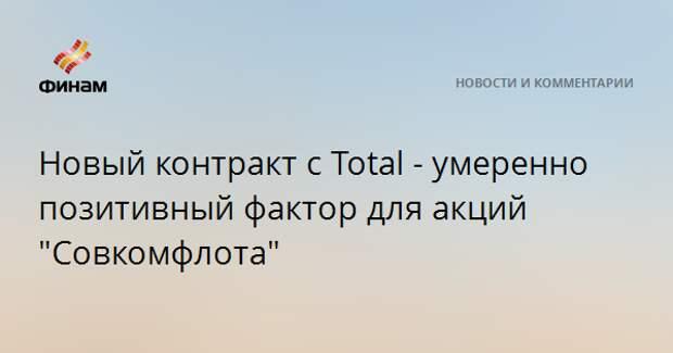 """Новый контракт с Total - умеренно позитивный фактор для акций """"Совкомфлота"""""""