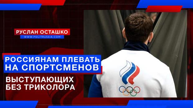 Россиянам плевать на спортсменов, согласившихся выступать без триколора