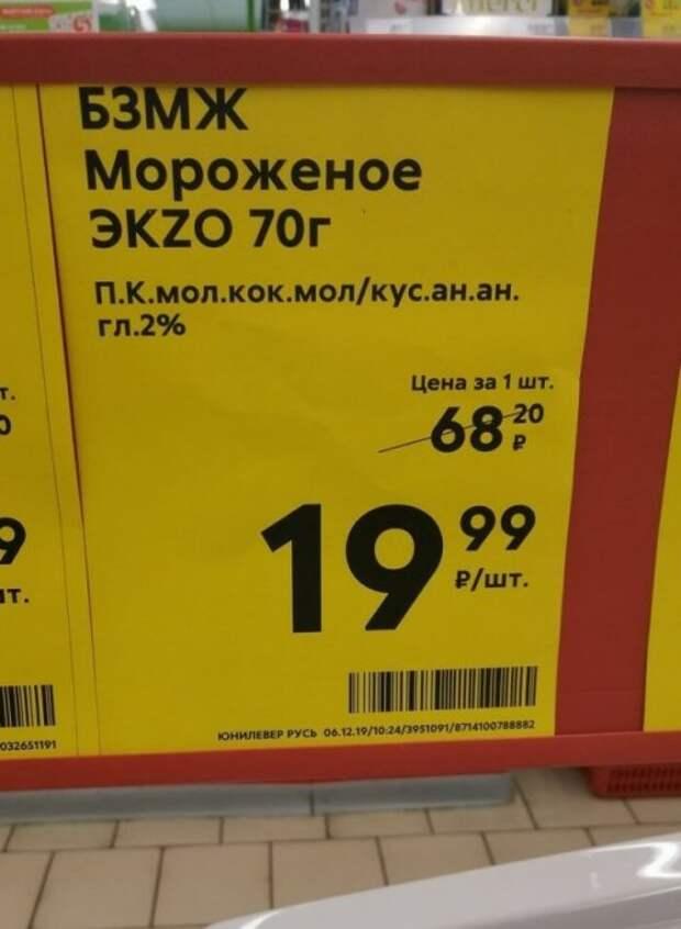 Ценники на товарах - не проходите мимо! (17 фото)