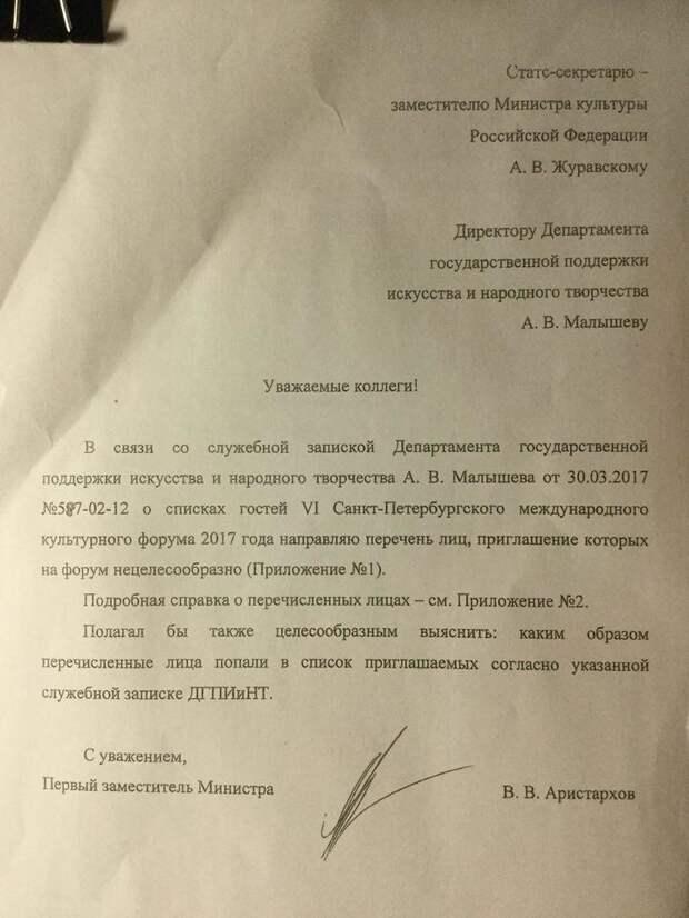 """Акунин прокомментировал попадание в """"черный список Минкульта"""" вместе с Сокуровым"""