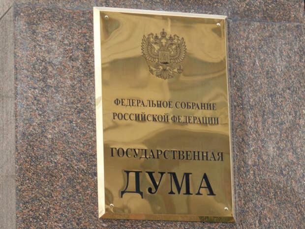 Депутат Госдумы: Принимается закон «пострашнее, чем повышение пенсионного возраста»