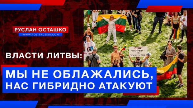 Власти Литвы: мы не облажались, нас гибридно атакуют