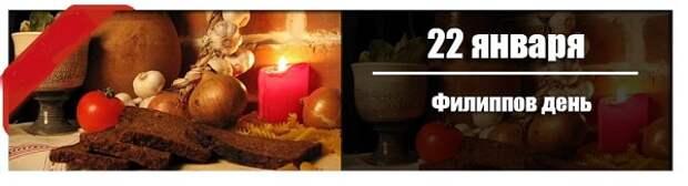 22 января Филиппов день.