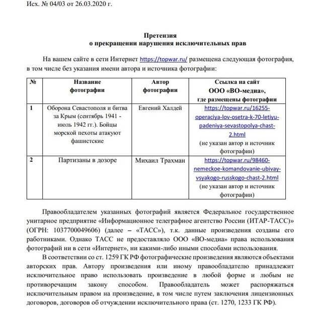 ИТАР-ТАСС, наследие СССР, патриотизм и деньги